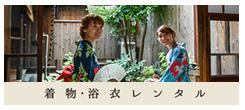 べっぴん京都