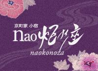京都の貸町家 | nao炬乃座