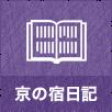 京の宿日記